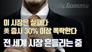 5/6(목) 경제시황/매매전략, 이 시장은 실패다 美 …