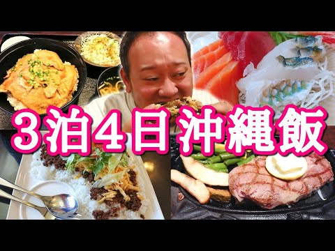 【沖縄飯】3泊4日で食べた沖縄の美味いもん全部見せます!!