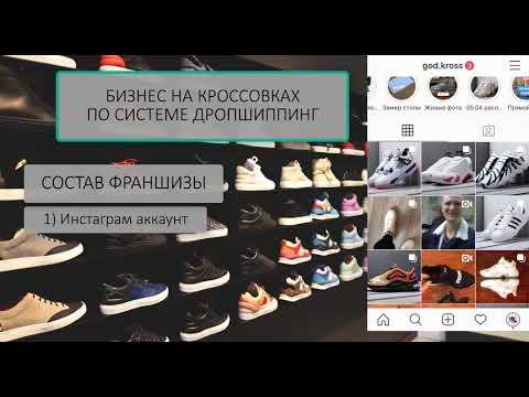 Франшиза. Бизнес на продаже кроссовок. Инстаграм магазин+поставщики