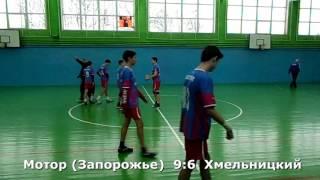 Гандбол. Турнир для юношей 2002 г.р. ФИНАЛ. Хмельницкий - Мотор (Запорожье) - 12:18 (1 тайм)
