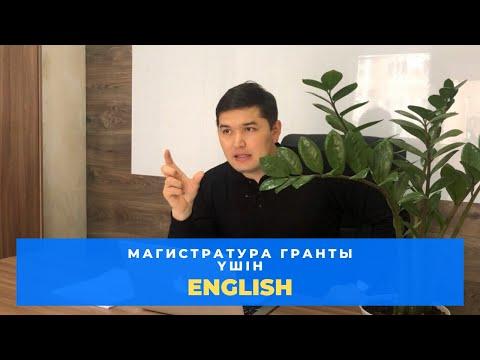 Магистратура гранты үшін ENGLISH