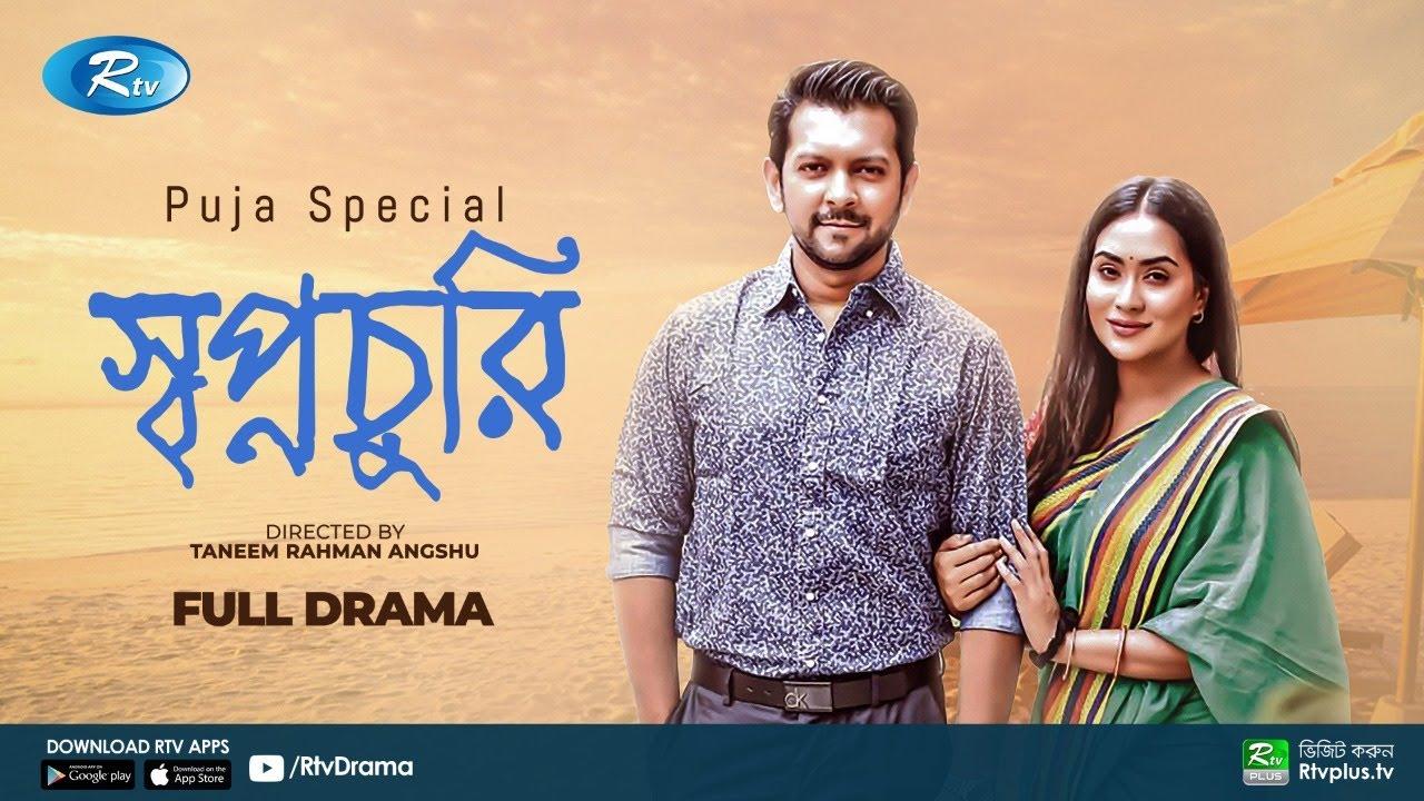 Shopno Churi | স্বপ্নচুরি | Tahsan, Zakia Bari Momo | Durga Puja Special Natok 2020 | Rtv Drama