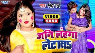#VIDEO   जनि लहँगा लेटावा   #Sneha Raj   Jani Lahanga Letawa   2021 Bhojpuri Holi New Song