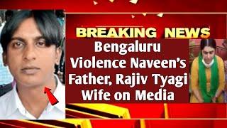 Bengaluru Violence Naveen's Father Statement  Rajiv Tyagi  Godi Media    Reaction By MrReactionWala