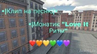 Клип на песню Love It Ритм- Монатик