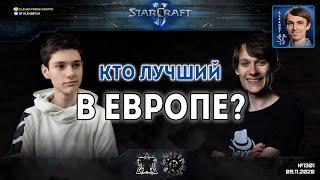 ОН УЖЕ КРУЧЕ MARU? Clem набирает топовую форму и сражается за статус топ 1 Европы в StarCraft II