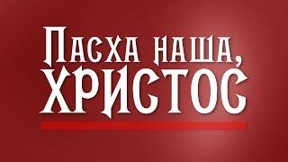 """Проповедь: """"Пасха наша, Христос"""" (Алексей Коломийцев)"""