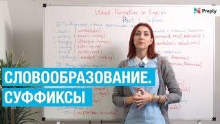 Словообразование в английском. Суффиксы