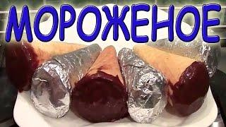 МОРОЖЕНОЕ в ШОКОЛАДЕ. Простой, недорогой рецепт(Мой второй канал: http://www.youtube.com/ZdorovTV - Все вкусные рецепты тут: ..., 2015-03-20T06:35:30.000Z)