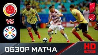 23.06.2019 Колумбия - Парагвай - 1:0. Обзор матча