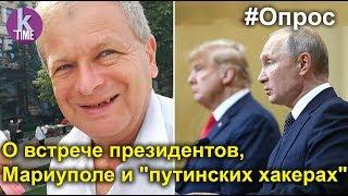 Встреча Трампа и Путина: реакция украинцев