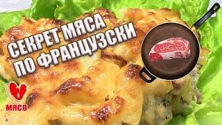 Секрет вкусного мяса по французски