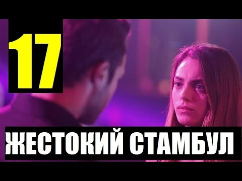 ЖЕСТОКИЙ СТАМБУЛ 17СЕРИЯ РУССКАЯ ОЗВУЧКА. Дата выхода и анонс