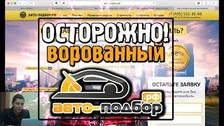 ОСТОРОЖНО! ВОРОВАННЫЙ АВТО-ПОДБОР.РФ | ILDAR AVTO-PODBOR