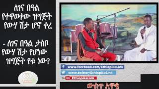 EthiopikaLink The insider News January 14 2016
