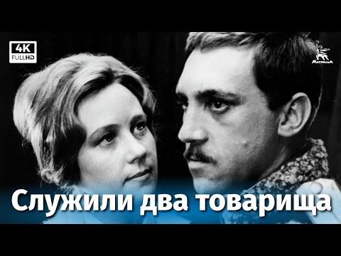 Служили два товарища (драма, реж. Евгений Карелов, 1968 г.)
