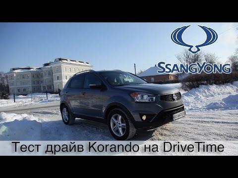 Тест драйв SsangYong Korando / Drive Time