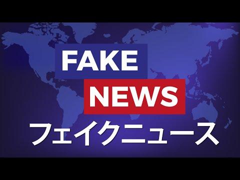 999 フェイクニュースの意味を捻じ曲げるメディアの恐ろしさ