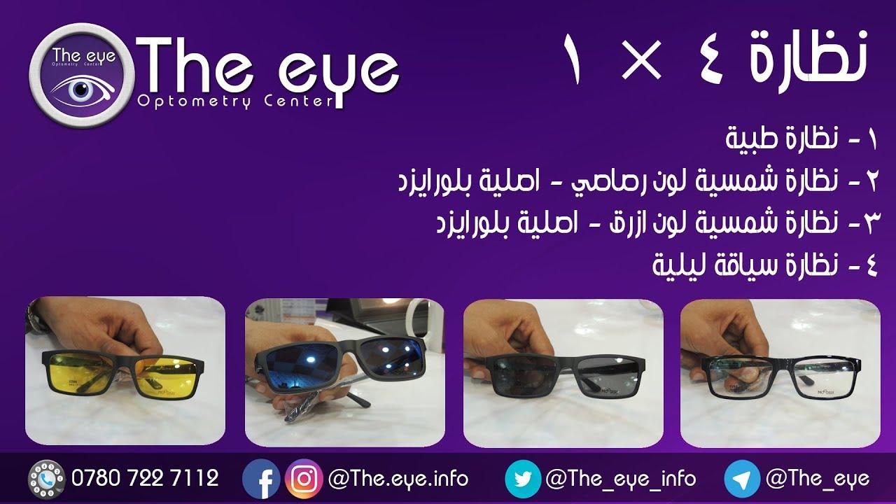 9809c1619 نظارات متطورة تؤدي أكثر من غرض في وقت واحد The eye - YouTube