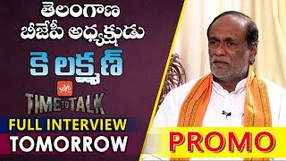 Telangana BJP President K Laxman Exclusive Interview PROMO | Time To Talk