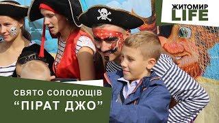 """Кондитерська фабрика """"Житомирські ласощі"""" влаштувала свято  для родин працівників підприємства"""