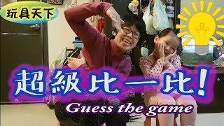 【玩具天下】超級比一比~與孩子一起動動腦/Guess the game