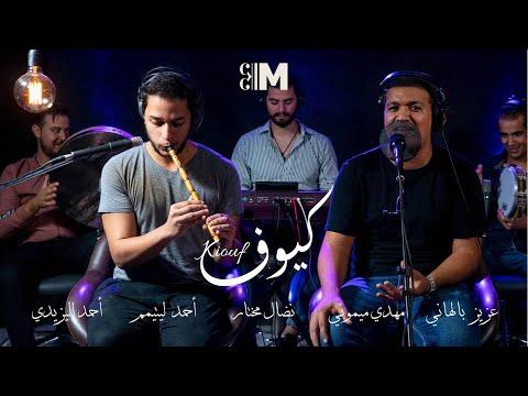 Kiouf | Mahdi Mimouni | كيوف |  مهدي ميموني | BY MUSICIEN.TN