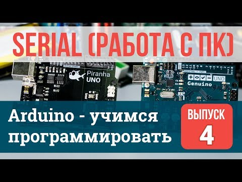 Serial и Монитор последовательного порта  #4 | Arduino - учимся программировать