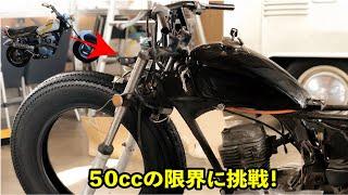 ヤフオクで買ったバイクを魔改造のつづき!ノーティダックスをフルカスタム! thumbnail