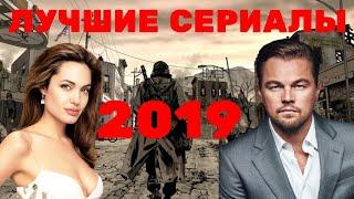 Сериалы 2019|лучшие сериалы|зарубежные сериалы|фильмы 2019|новинки сериалов