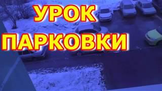 Урок парковки. Как парковаться ))) + бонус )))