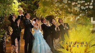 結婚式のテーマは「たんぽぽ」 たんぽぽがおふたりで、たんぽぽの周りの...