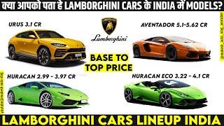 Lamborghini All Cars Price in India 2020 | All Facts | Lamborghini Cars Walkaround |Explain In Hindi