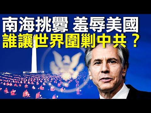 金融制裁7官员!美发表声明痛批HK国安法一周年 谁让世界对中共越来越强硬?点点烛光传播善良与希望 【希望之声TV-新闻焦点解读-2021/07/16】主持:高洁 嘉宾:蓝述
