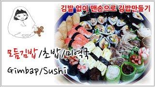 맨손으로 김밥만들기/생일상/모듬김밥/미역국/삼겹살김밥/…
