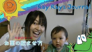 #1 お薬の飲ませ方(最終手段)/ How to give your toddler medicine (Our last resort) : English subtitles available 三宅梢子 検索動画 8