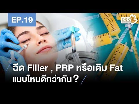 Q&A EP.19 ตอบคำถามศัลยกรรมเรื่อง...ฉีด Filler PRP หรือเติม Fat แบบไหนดีกว่ากัน?