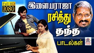 Ilaiyaraja Rasithu thantha Songs