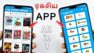ரகசிய  App | Top Secret App not on Playstore
