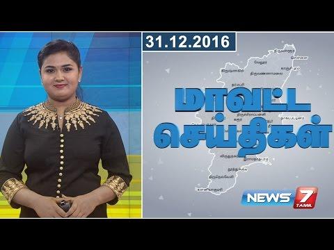 Tamil Nadu District News | 31.12.2016 | News7 Tamil