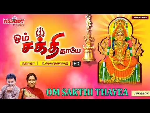 Om Sakthi Thayea | Amman Songs | Tamil Devotional Songs | Sujatha | R.Krishnaraj | Jukebox