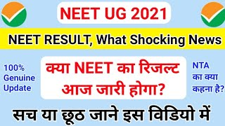 NEET 2021 Latest News Today🔥 | NEET Result Date official 2021, NEET Result 2021 | NTA Big Update