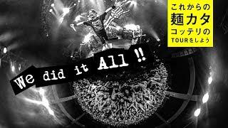 【We did it All!!】これからの麺カタコッテリのTOURをしよう