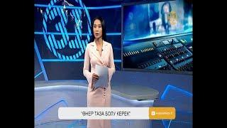 Информбюро 17.07.2019 Толы шыарылым!