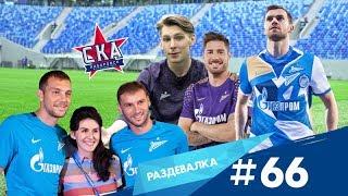«Раздевалка» на «Зенит-ТВ»: выпуск №66