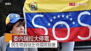 委內瑞拉大停電邁入第8天 全面復電仍遙遙無期 thumbnail