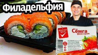 Филадельфия ролл , Красная цена. Домашний РОЛЛ! Sushi Roll