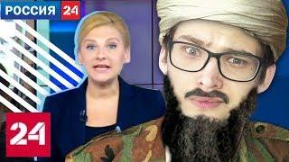 РОССИЯ 24 ПИАРИТ ТЕРРОРИСТА СОКОЛОВСКОГО