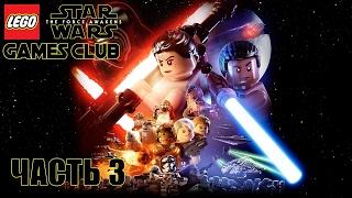 LEGO STAR WARS THE FORCE AWAKENS ● Прохождение #3 ●