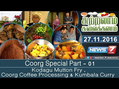 Sutralam Suvaikalam - Kodagu Mutton Fry , Coorg Coffee Processing & Kumbala Curry